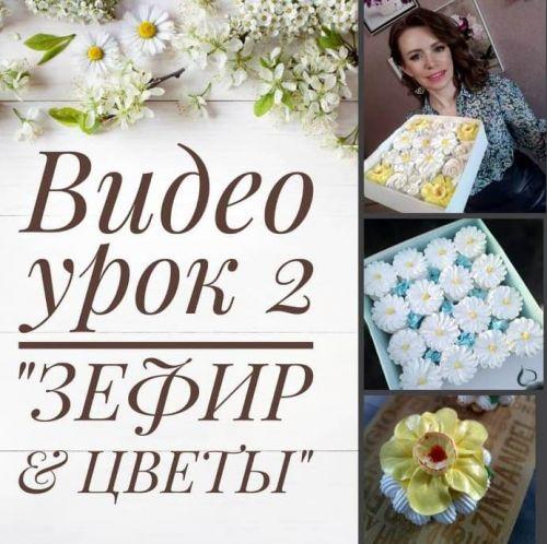 Видео урок 2 «Зефир и цветы» (zabavadessert)
