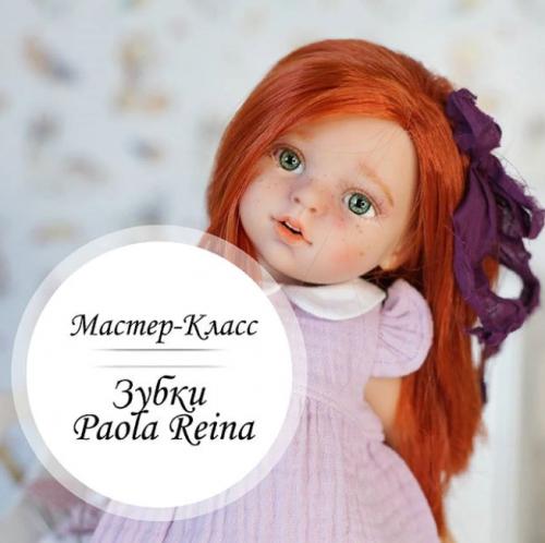 Видео-МК зубки для Паола Рейна и других виниловых подружек (Злата Левина)