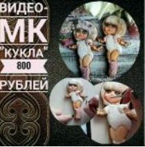 Видео-МК по пряничной кукле со 'стеклянными' глазками и объемными ресничками(555elena.ru)