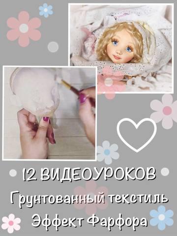 Видео-МК грунтованный текстиль с эффектом фарфора (Анна Королева)