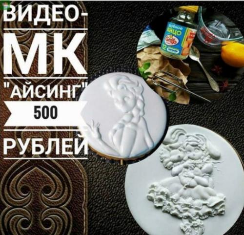 Видео-МК 'Айсинг'(555elena.ru)