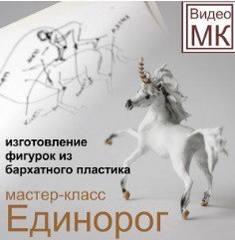 Видео мастер-класс: 'Единорог' (Светлана Хитрово)