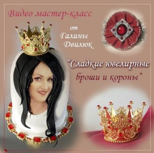 Видео мастер-класс «Сладкие ювелирные броши и короны» (Галина Двилюк)