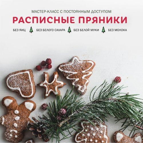 Видео-мастер класс по новогодним пряникам (Марина Мелконян)