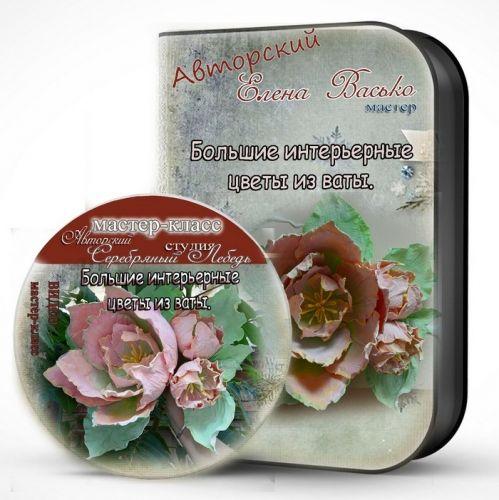 Видео мастер-класс «Большие интерьерные цветы из ваты» (Елена Васько)