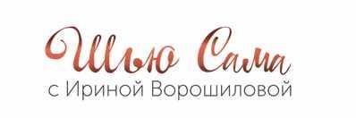 Видео-курс 'Брюки' (Ирина Ворошилова)