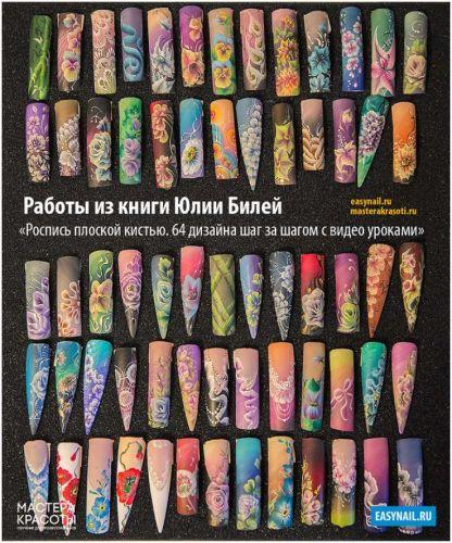 Видео-книга «Роспись плоской кистью. 65 видео-урока шаг за шагом» (Юлия Билей)