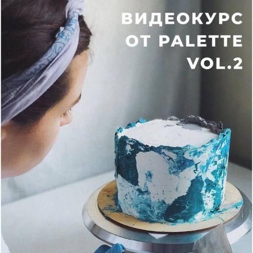 Видеокурс техника Palette vol.2 (Лиза Палет)