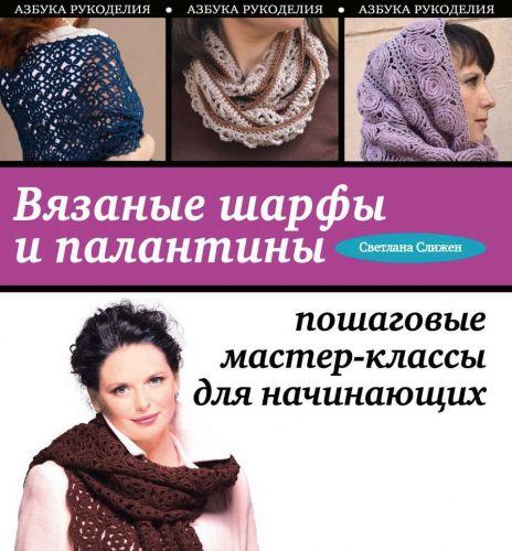 Вязаные шарфы и палантины. Пошаговые мастер-классы для начинающих (Светлана Слижен)