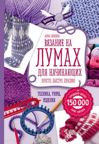 Вязание на лумах для начинающих (Анна Зайцева)