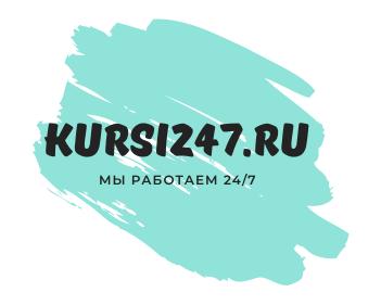 [Тая Украинчук] Zoom интенсив. Все о групповых занятиях онлайн (2020)