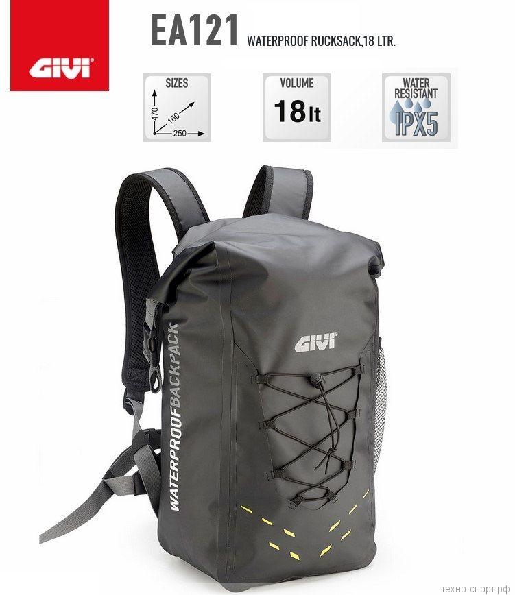 Водонепроницаемый рюкзак GIVI WATERPROOF RUCKSACK 18л (EA121)
