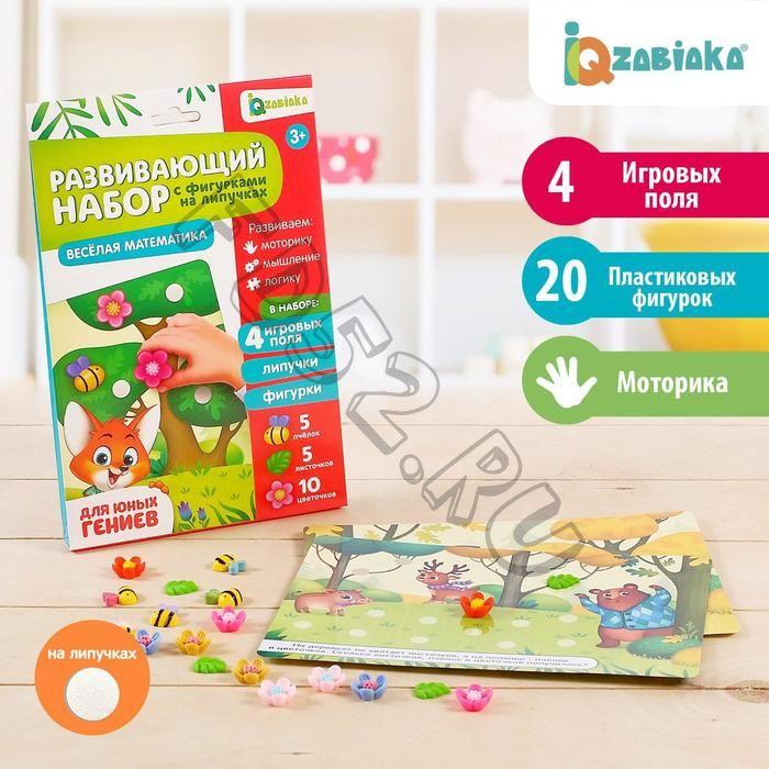 Развивающий набор с липучками «Весёлая математика», пчёлки, листочки, цветочки