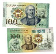 100 рублей - Апраксин Федор Михайлович. Адмиралы. UNC