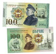 100 рублей - Колчак Александр Васильевич. Адмиралы. UNC