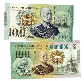 100 рублей - Меншиков Александр Сергеевич. Адмиралы. UNC