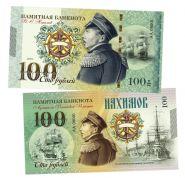 100 рублей - Нахимов Павел Степанович. Адмиралы. UNC