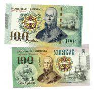 100 рублей - Ушаков Федор Федорович. Адмиралы. UNC