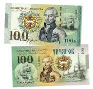 100 рублей - Чичагов Василий Яковлевич. Адмиралы. UNC