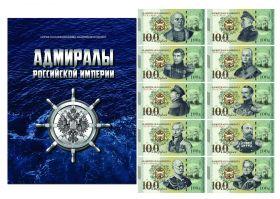 НАБОР 10 шт — Адмиралы Российской Империи, LIMITED EDITION + АЛЬБОМ