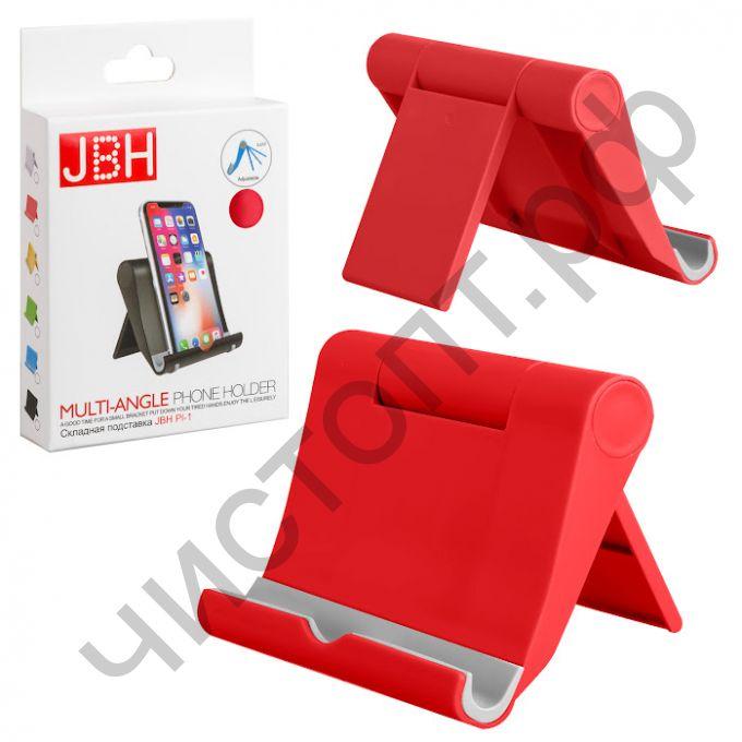 Подставка складная для мобил. устройс. BH PI-1 красная