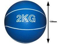 Мяч для атлетических упражнений (медбол). Вес 2 кг. 00381