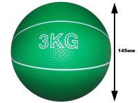 Мяч для атлетических упражнений (медбол). Вес 3 кг. 00382