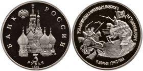 3 рубля 1992 - 750 лет Победы Александра Невского на Чудском озере PROOF