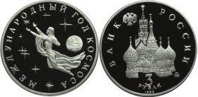 3 рубля 1992 - Международный год Космоса PROOF