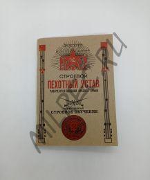 Строевой пехотный устав Рабоче-крестьянской Красной Армии 1919 (репринтное издание) Часть 1 - Строевое обучение