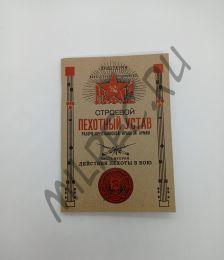 Строевой пехотный устав Рабоче-крестьянской Красной Армии 1919 (репринтное издание) Часть 2 - Действия пехоты в бою