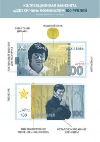 100 рублей Джеки Чан (с водяными знаками)