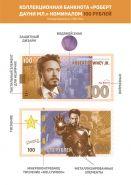 100 рублей Роберт Дауни младший (с водяными знаками)