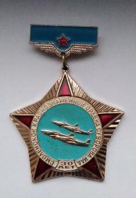 Знак 30 лет Смоленской Краснознаменной ордена Суворова ИАД
