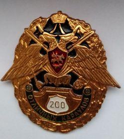 Знак 200 отличных караулов