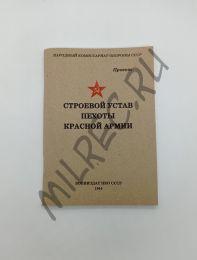 Строевой устав пехоты Красной Армии 1944 (репринтное издание)