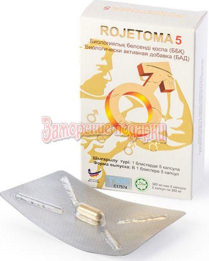 БАД для мужчин Rojetoma - 5 капсул (382 мг.)