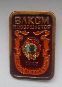 Значок ВЛКСМ посвящается Отечественная Война 1945