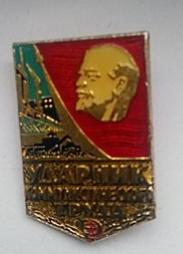 знак Ударник коммунистического труда Вариант 1