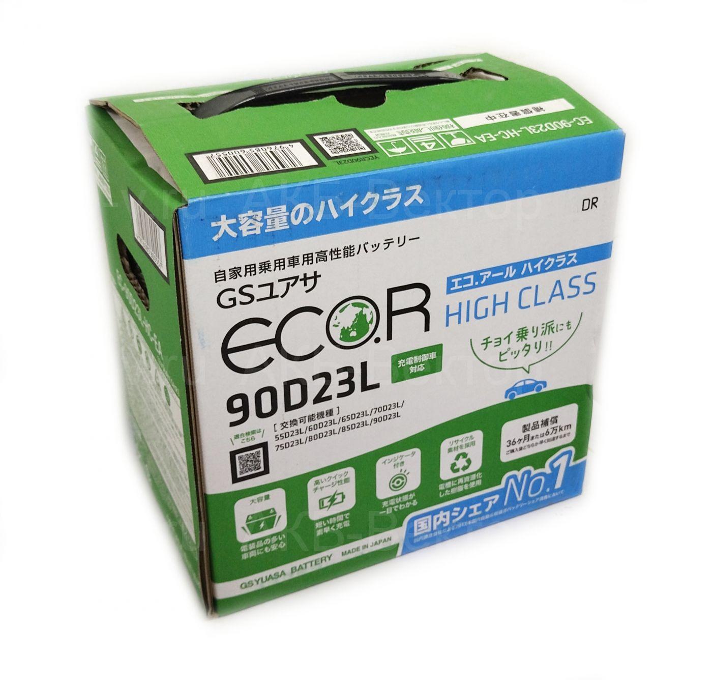 GS YUASA ECO.R EC 90D23 70Ач 600А(CCA) 2021г