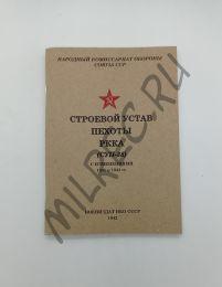 Строевой устав пехоты РККА (СУП38) с изменениями 1941-1942 гг (репринтное издание) 1942