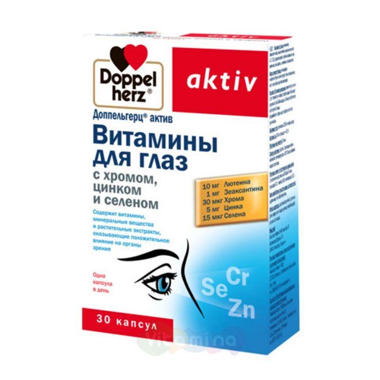 Доппельгерц Актив Витамины для глаз с хромом, цинком и селеном, 30 капс