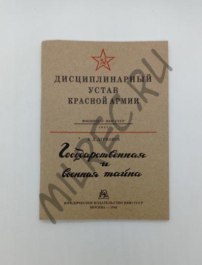 Дисциплинарный устав Красной Армии 1941, Государственная и военная тайна 1942 (репринтное издание)