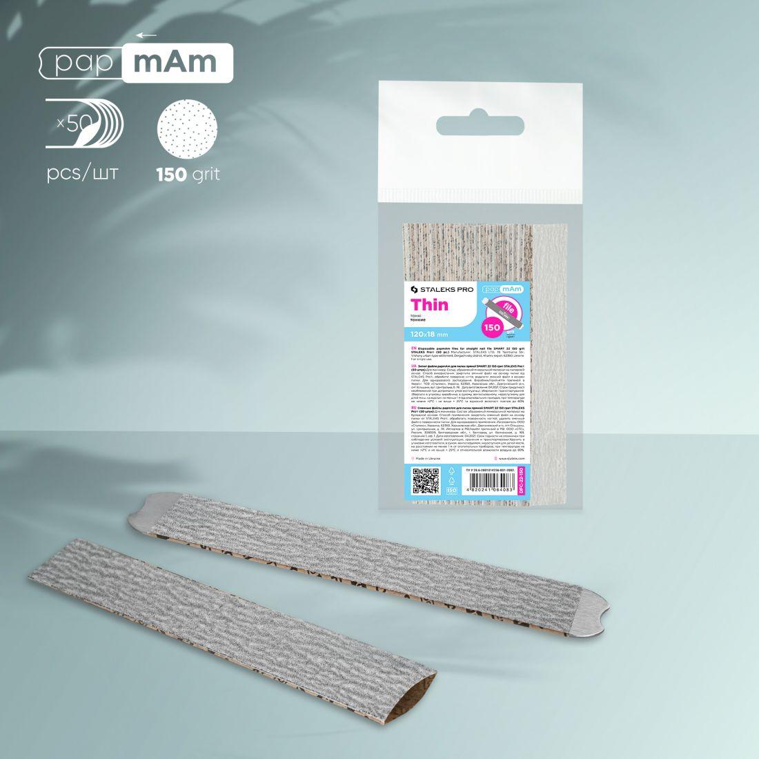 Сменные файлы papmAm для пилки прямой SMART 22 150 грит (50 шт)