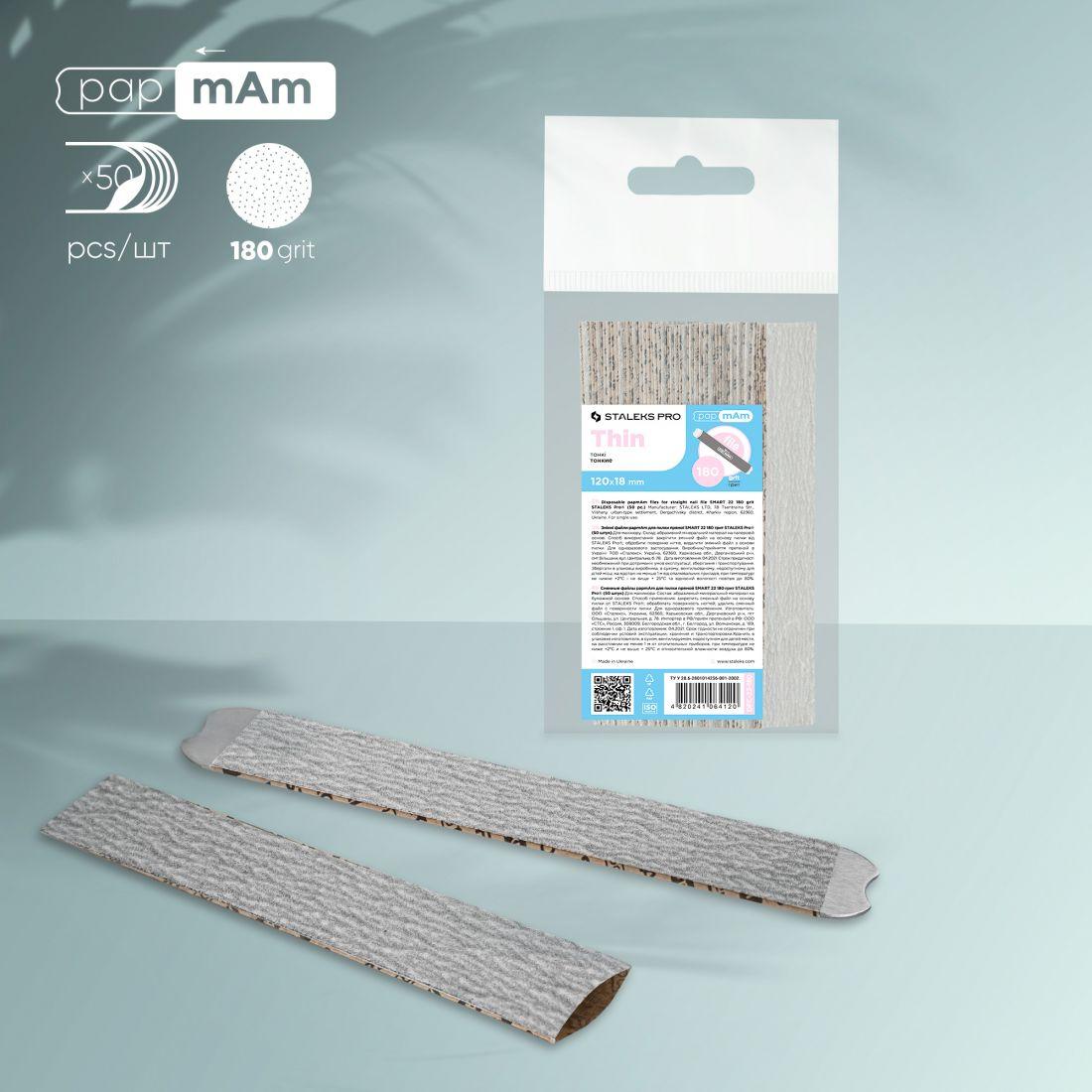 Сменные файлы papmAm для пилки прямой SMART 22 180 грит (50 шт)