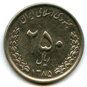 Иран 250 риалов 2006 (1385)