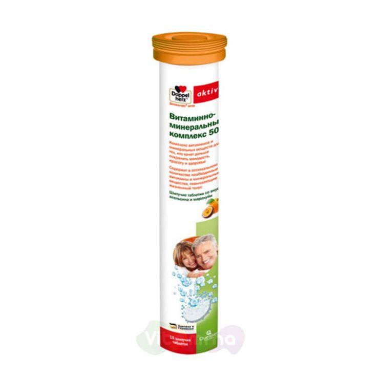 Доппельгерц Актив Витаминно-минеральный комплекс 50+, шипучие таблетки, 15 шт