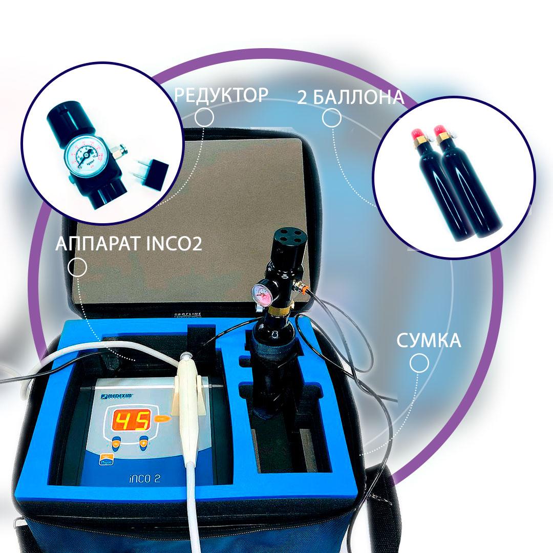 Мобильный кабинет карбокси INCO2 (акупунктура)