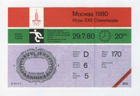 БИЛЕТ на стадион ИМЕНИ В.И. ЛЕНИНА. ОЛИМПИАДА 1980 ГОДА. Футбол (полуфинал). СССР-ГДР