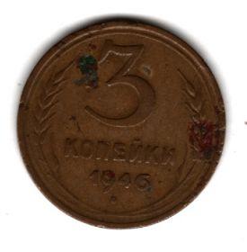 3 копейки 1946 №2
